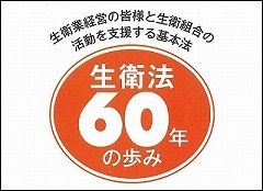 生衛法60周年