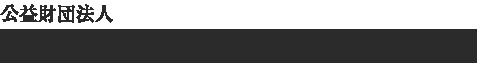 鹿児島県生活営業指導センター