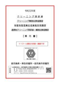 02 案内書(カラー用)のサムネイル