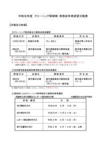 R1 クリーニング師研修等日程表のサムネイル