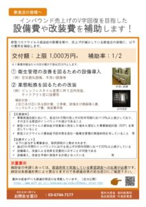 200512_③【参考2】事業周知チラシのサムネイル