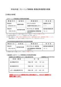01 R2 クリーニング師研修等日程表のサムネイル