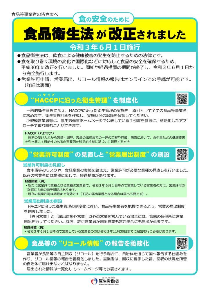 210512_②【別添】リーフレット(改正食品衛生法施行)のサムネイル