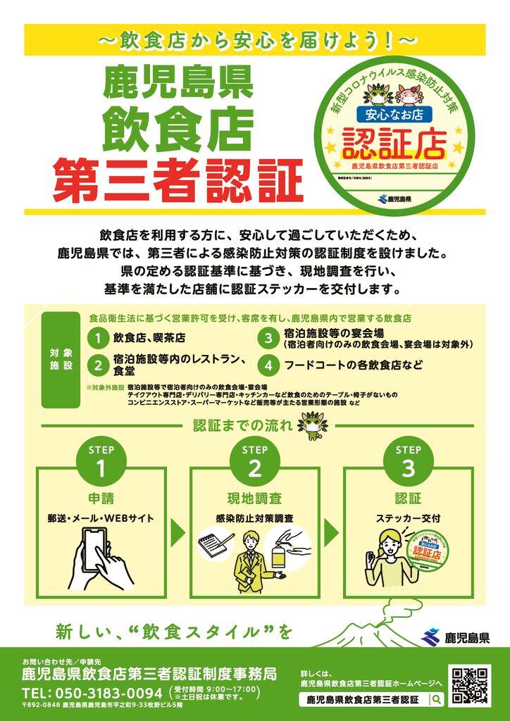 02_鹿児島県飲食店第三者認証チラシ (1)のサムネイル