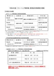 R3 クリーニング師研修等日程表のサムネイル