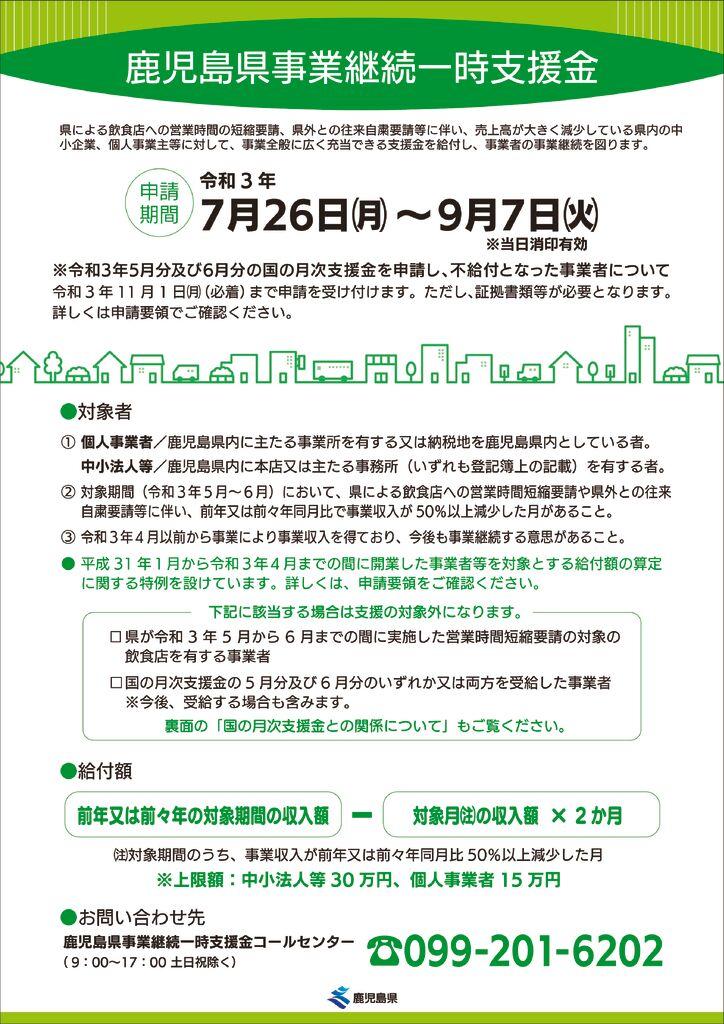 【完成版】鹿児島県事業継続支援金A4のサムネイル